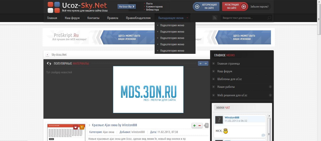 Как на сайте ucoz сделать регистрацию