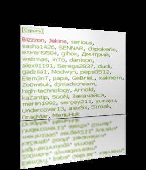 Смотреть изображение файла Полный список пользователей онлайн v.2