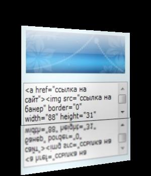 Смотреть изображение файла Блок с кодом вашего баннера
