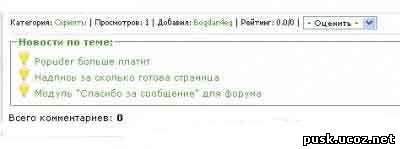 """Смотреть изображение файла Информер """"Материалы по теме"""""""