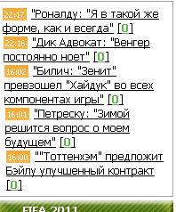 Смотреть изображение файла Информер последние новости с желтой подсветкой даты.
