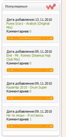 Смотреть изображение файла Музыкальный вид информера для uCoz