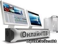 Смотреть изображение файла Онлайн ТВ