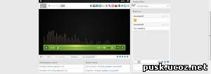 Смотреть изображение файла Aудио плеер с графическим эквалайзером и кнопкой повтора
