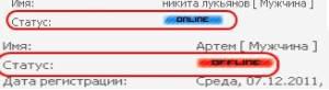 Смотреть изображение файла Замена online и offlaine