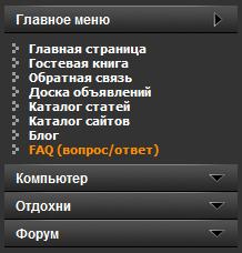Смотреть изображение файла Черное меню для сайта ( вертикальное )