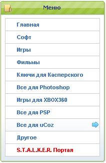 Смотреть изображение файла Красивое меню для ucoz