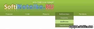 Смотреть изображение файла Зеленое меню для сайта ( горизонтальное )