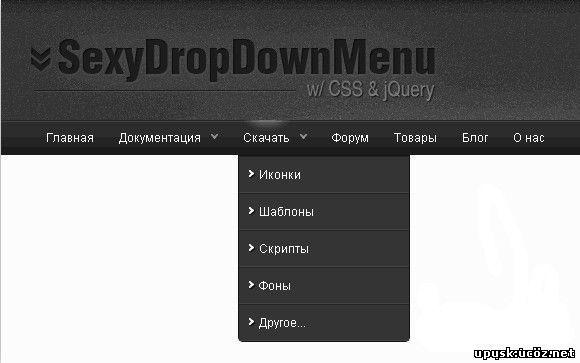 Смотреть изображение файла Черное горизонтальное выезжающе вниз меню