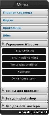 Смотреть изображение файла Черно-серое меню ( вертикальное )
