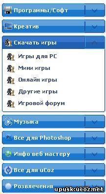 Смотреть изображение файла Меню как на megasoft.3dn.ru для ucoz