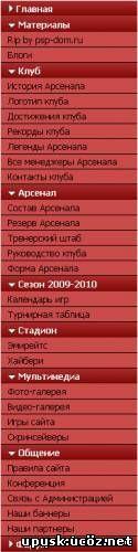 Смотреть изображение файла Красное выдвижное меню ( вертикальное )
