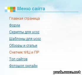Смотреть изображение файла Светлое меню с css для uCoz