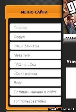 Смотреть изображение файла Светлое ( белое ) меню сайта 7ucoz.ru для uCoz