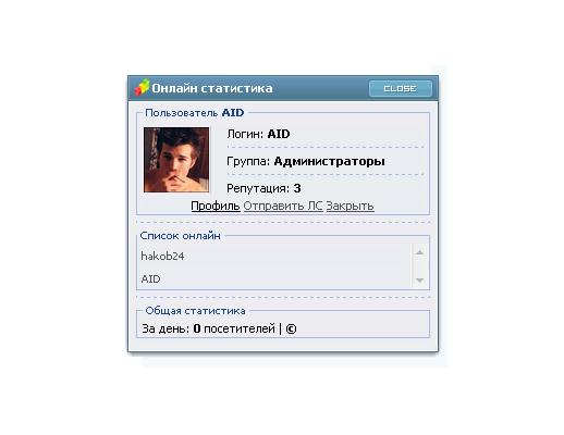 Смотреть изображение файла Новая онлайн-статистика в uWnd