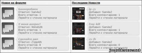 Смотреть изображение файла Красивый информер ucoz - Новое на форуме|Последние новости