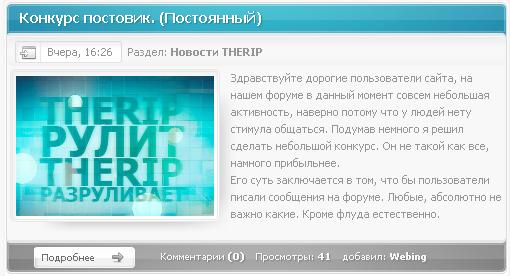 Смотреть изображение файла Рип вида материалов новостей сайта
