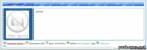 Смотреть изображение файла Вид материалов для кинотеатра uCoz