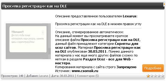 Смотреть изображение файла Вид материала каталога файлов сайта www.csomsk.ru