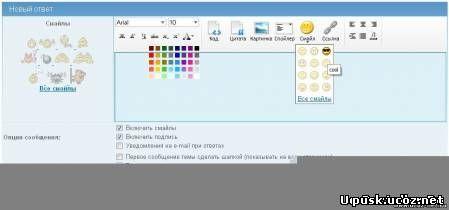 Смотреть изображение файла Форма добавления комментраиев для форума на Ucoz