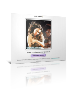 Смотреть изображение файла Простой Вид материалов Блога для uCoz
