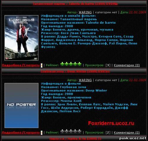 Смотреть изображение файла Вид материалов новостей для тёмного дизайна