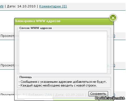 Смотреть изображение файла Новый вид Ajax - Окон зеленого цвета для uCoz