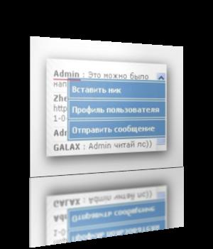 Смотреть изображение файла Новый вид мини-чата для uCoz