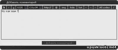 Смотреть изображение файла Форма добавления комментариев для ucoz