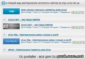 Смотреть изображение файла Новый вид материалов для каталога сайтов by Top-uCoz
