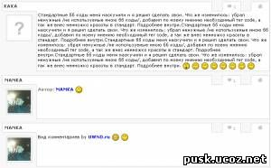 Смотреть изображение файла Необычный вид комментариев для ucoz