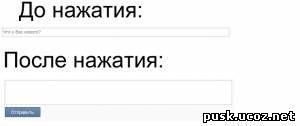 Смотреть изображение файла Вид формы добавления комментариев как ВКонтакте для ucoz