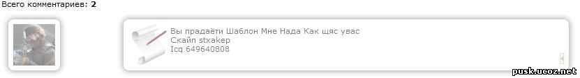 Смотреть изображение файла Вид коментариев для uCoz