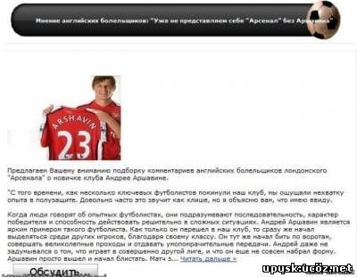 Смотреть изображение файла Вид материалов для сайта о футболе