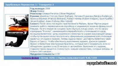 Смотреть изображение файла Вид новостей для ucoz