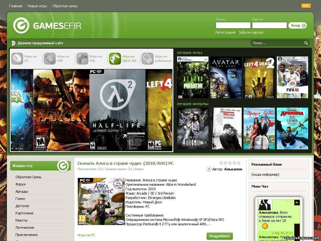 Смотреть изображение файла Gamesefir