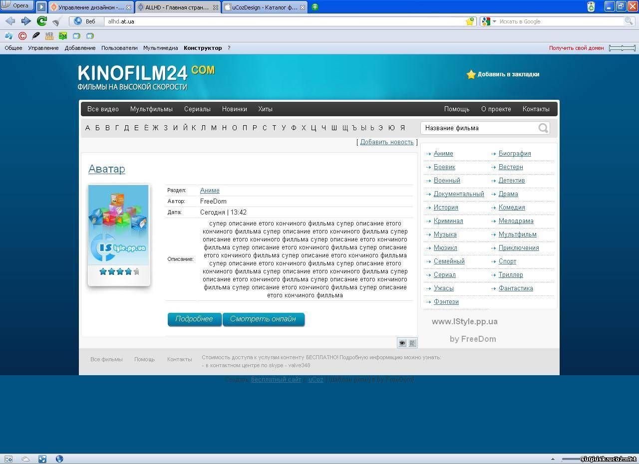 Смотреть изображение файла KinoFilm24