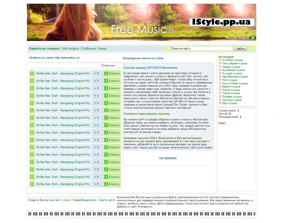 Смотреть изображение файла Музыкальный шаблон для uCoz