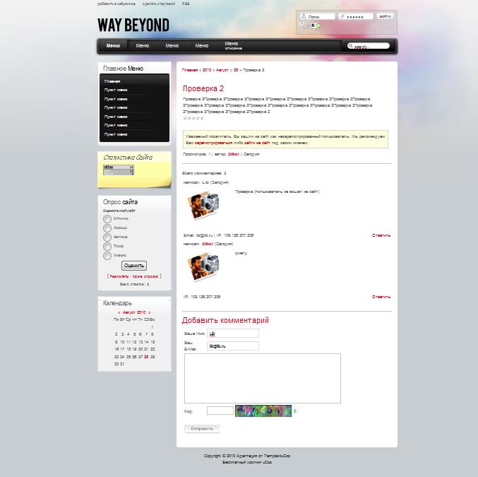 Смотреть изображение файла Waybeyond - блоговый шаблон
