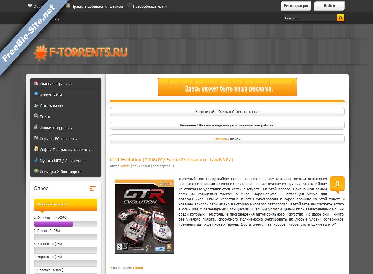 Смотреть изображение файла Rip шаблон с сайта ucoz-net.ru