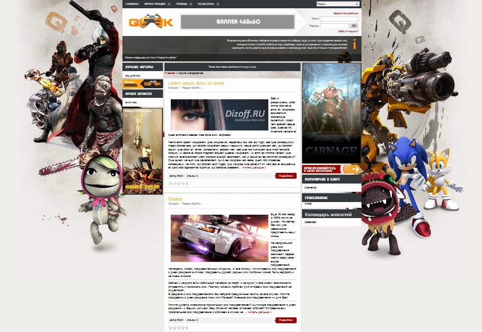 Смотреть изображение файла Gamer QeeK